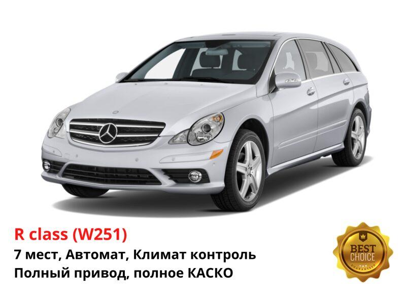 MERCEDES-BENZ R320 CDI - (W251)